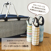 <AMANO>【YUTORIE】【ペットボトルカバー】6種