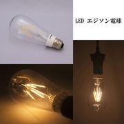 【PRICE DOWN】エジソンバルブ★LED エジソン電球♪E26/4W バルブ