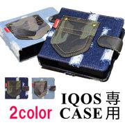 大特価★IQOSアイコス専用ケース ダメージデニム クラッシュ カモフラ柄 手帳型 全部収納 充電可