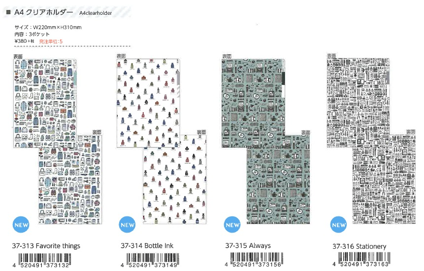 パピアプラッツ【Papier Platz】eric(エリック)A4クリアホルダー4種 2018_3_26発売