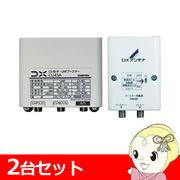 【お買い得2台セット】CU43A DXアンテナ BS/CS/UHF用ブースター 33dB/43dB共用形 屋外用(同等品 GCU433