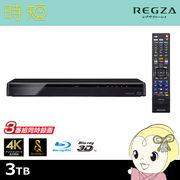 DBR-T3008 東芝 REGZA(レグザ) ブルーレイディスクレコーダー3TB 3チューナー