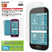 エレコム らくらくスマートフォン me/液晶保護フィルム/防指紋/反射防止 PD-F03K