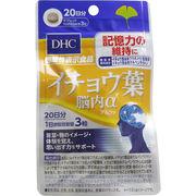 ※[2月25日まで特価]DHC イチョウ葉 脳内アルファ 20日分 60粒入