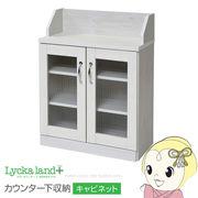 【メーカー直送】JKプラン Lycka land カウンター下収納 キャビネット カントリー調 薄型 高さ80 幅60
