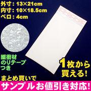 クッション封筒【1枚売り】 内寸/約10×18.5cm のりテープつき エアパッキン 梱包用