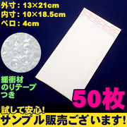 クッション封筒【50枚売り】 内寸/約10×18.5cm のりテープつき エアパッキン 梱包用