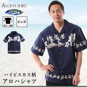 ネイビーcollar ハイビスカス柄 上品なコットン100%素材 アロハシャツ