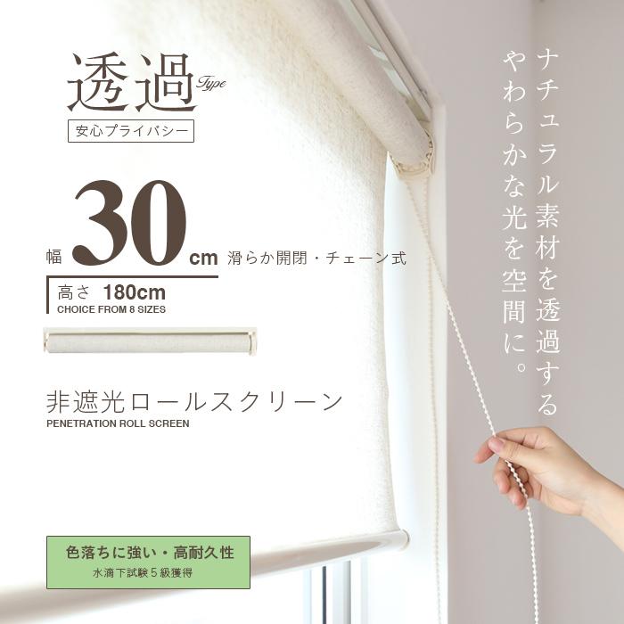 非遮光ロールスクリーン【麻混】30