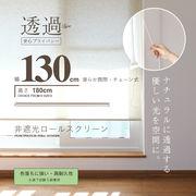 非遮光ロールスクリーン【麻混】130