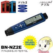 BN-NZ2E シャープ ペン型スキャナー辞書「ナゾル2}英語