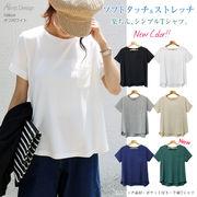 【G-7】Tシャツ レディース 半袖 ターンバック袖 シンプル 無地 ストレッチ ソフトタッチ トップス
