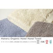 MSG:ハネルオーガニック【ホテルハンドタオル】
