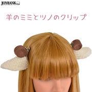 羊の耳ヘアクリップ【アニマル/コスプレ小物/仮装】