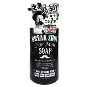 【新商品】ブレイクショットメンズソープ