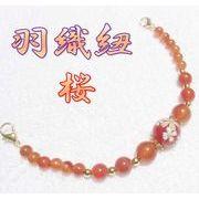 天然石 羽織紐 和装小物 帯飾り 桜 さくら カーネリアン 和柄 着物 ハンドメイド 日本製 HH