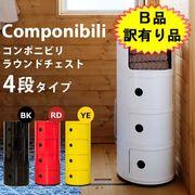 【B品 訳有り品】コンポニビリ ラウンドチェスト4段 BK/RD/YE