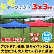 タープテント3X3m