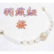 天然石 羽織紐 和装小物 帯飾り 桜 さくら 水晶 和柄 着物 ハンドメイド 日本製 HH