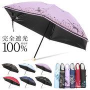 【55cm】日傘 折りたたみ 完全遮光 遮光率100% 晴雨兼用 UVカット率99.9% レディース  春夏新作
