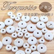 ターコイズ白 ボタン【37】全2種類 ホワイト ボタン タイヤ ビーズ◆ トルコ石