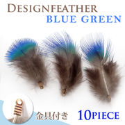 デザインフェザーパーツ 【7.ブルー・10ピース】青 金具付! 約5cm~約7cm 鳥の羽根
