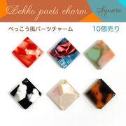 べっこうパーツチャーム 【13.ひし形】【10個売り】◆カラー全6色 べっこう柄【全長約16mm】