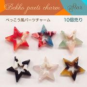 べっこうパーツチャーム 【2.星型・型抜き】【10個売り】◆カラー6全色 べっこう柄【全長約16mm】