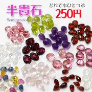 半貴石 ストーンビーズ【1個250円】全12種類 ◆カラフル 天然石 ストーン
