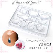 シリコンモールド【1.宝石】【1個売り】レジン枠 シリコン 粘土 ◆