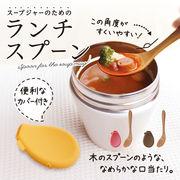 【木のスプーンのような、なめらかな口当たり!】スープジャーのためのランチスプーン