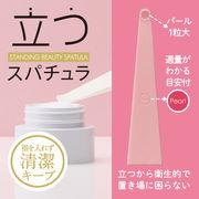 【SALE】【クリームが最後まで取り切れる美容系スパチュラ】立つスパチュラ