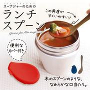 【木のスプーンのような、なめらかな口当たり!】スープジャーのためのランチスプーン(レッド、ネイビー)