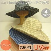 春夏 とってもかぶりやすいブレードつば広帽子 4color