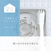 【軽い力ですみまで洗えるミニブラシ】「きれいに暮らす。」お風呂のミニブラシ