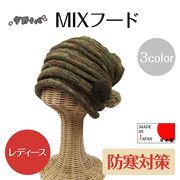 秋冬 【宇野千代】 帽子 ニット帽 MIXフード  3color