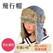 秋冬 飛行帽 3color