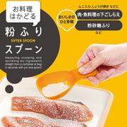 【袋からサッとすくえてきれいにまぶせる!】お料理はかどる粉ふりスプーン