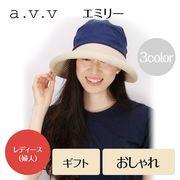 春夏 【a.v.v】 帽子 エミリー 3color