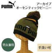 秋冬 【PUMA】[021293]アーカイブオーセンティックビーニー 3color