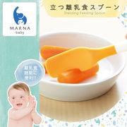 【離乳食の前期から使える立つスプーン】MARNA baby 立つ離乳食スプーン