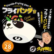 グッチ裕三 プロデュース【可愛いパンダ柄のフライパン!】フライパンダ4 28cm