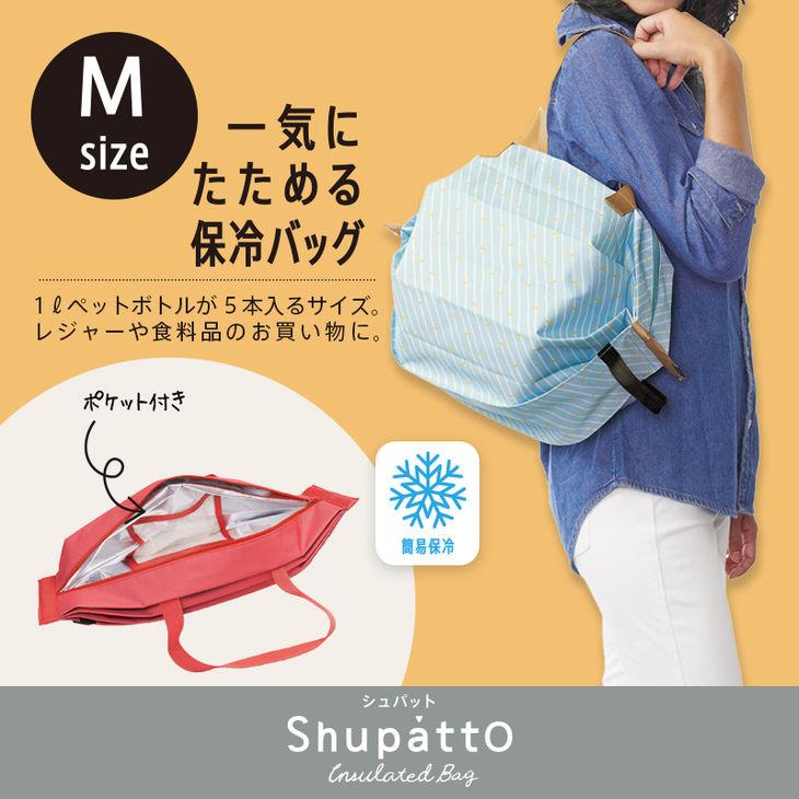 【一気にたためる保冷バッグ】Shupatto(シュパット)保冷バッグM