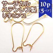 サージカルステンレス製 U字 約25mm ゴールド【46】【10個/50個売り】フックピアス ◆単価19.8円