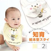 クマ柄知育スタイ【985020】よだれかけ ベビー 子供服