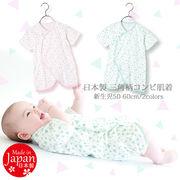 日本製 三角柄コンビ肌着 新生児【985008】