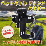 ペットボトル ドリンク ホルダー バイク 自転車 ベビーカー 用 (ドリンクホルダー単品)