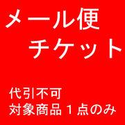 メール便対象商品限定 ★送料割引チケット★