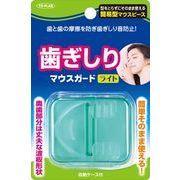 歯ぎしりマウスガードライト 【 東京企画販売 】 【 衛生用品 】