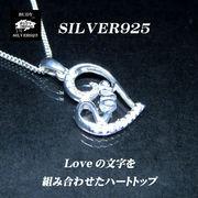 シルバー925 Loveハートペンダントトップ